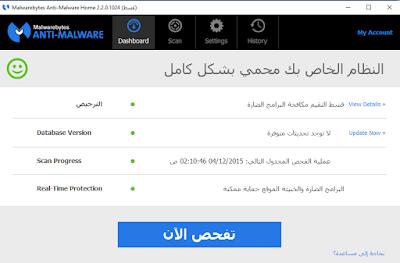 تحميل وتسطيب Malwarebytes Anti-Malware PREMIUM مع التفعيل