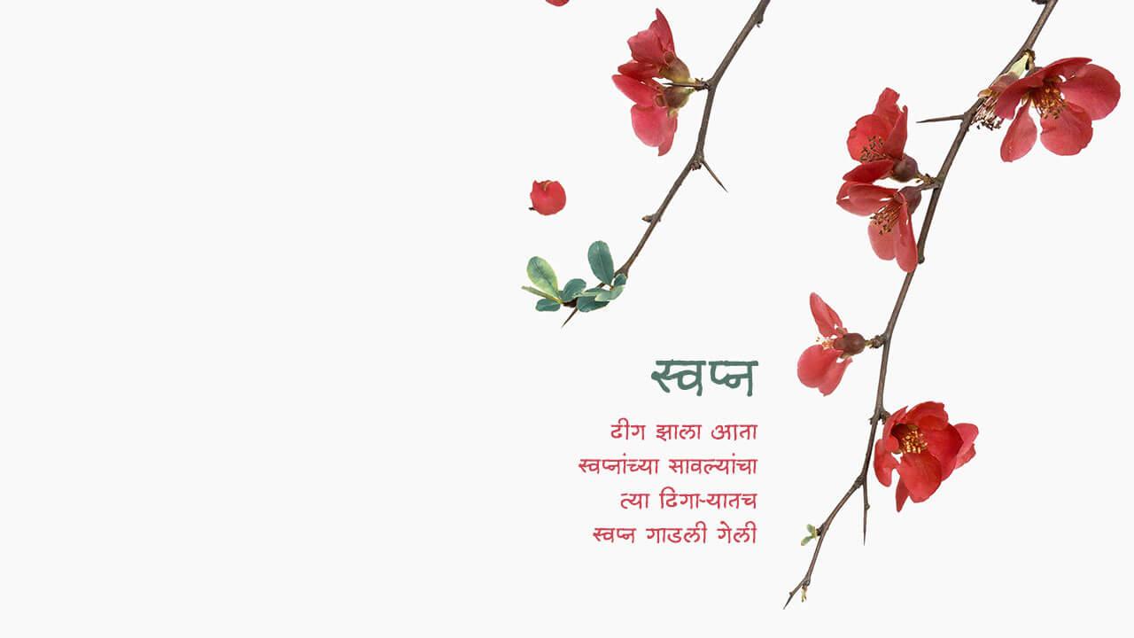 स्वप्न - मराठी कविता | Swapn - Marathi Kavita
