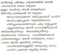 New Malayalam Christian Songs Karaoke Free Download — TTCT