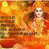 Navratri whatsapp status and shayari in hindi