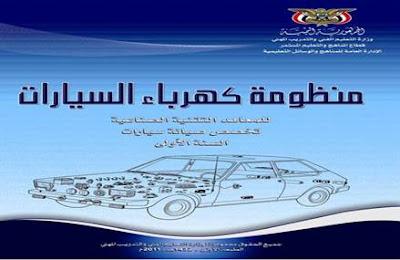 تعليم كهرباء السيارات pdf