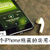 别浪费苹果用心!9个iPhone隐藏的实用手势!