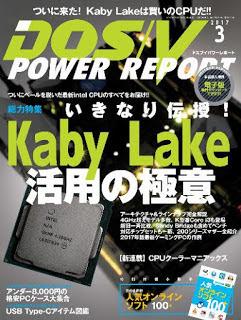 DOS/V POWER REPORT 2017年04月号