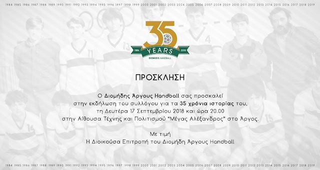 Εκδήλωση για τα 35 χρόνια λειτουργίας του