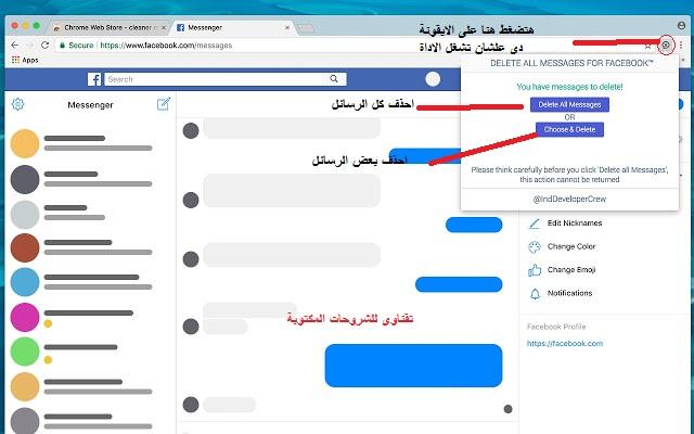 خطوات حذف رسائل الفيس بوك