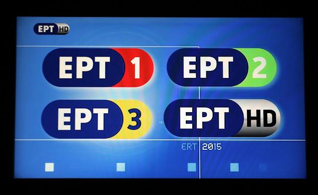 Παύει η εκπομπή της ΕΡΤ μέσω Digea σε πολλές περιοχές της Αργολίδας