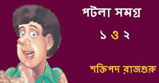 Shaktipada Rajguru Patla Samagra Bengali E-book