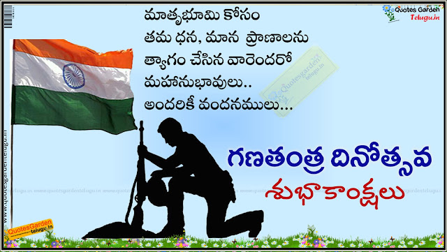 telugu Republic Day indian army Quotes with deshabhakti geetalu