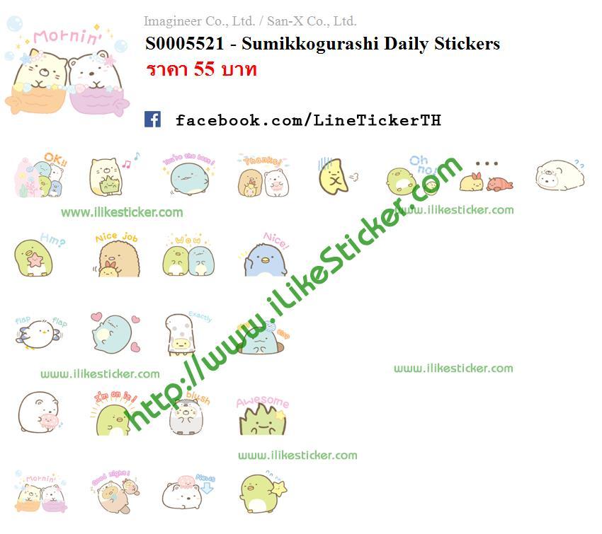 Sumikkogurashi Daily Stickers