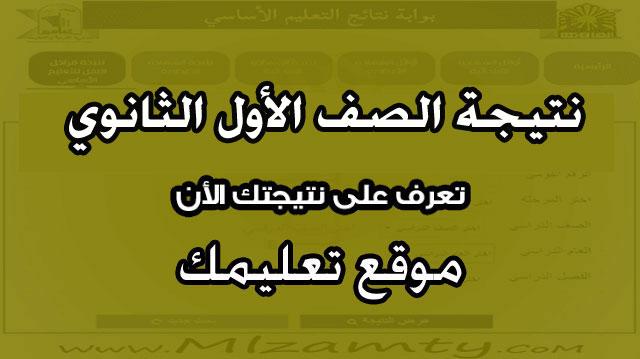 نتيجه الصف الأول الثانوى محافظه الإسكندرية الإسماعيلية أسوان برقم الجلوس الترم الأول 2019