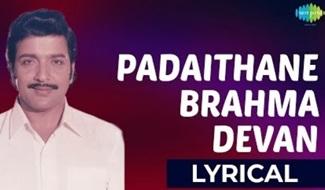 Padaithane Brahma Devan Lyrical | Uravaadum Nenjam | Sivakumar, Kanchanakala | SPB Hits| Ilaiyaraaja