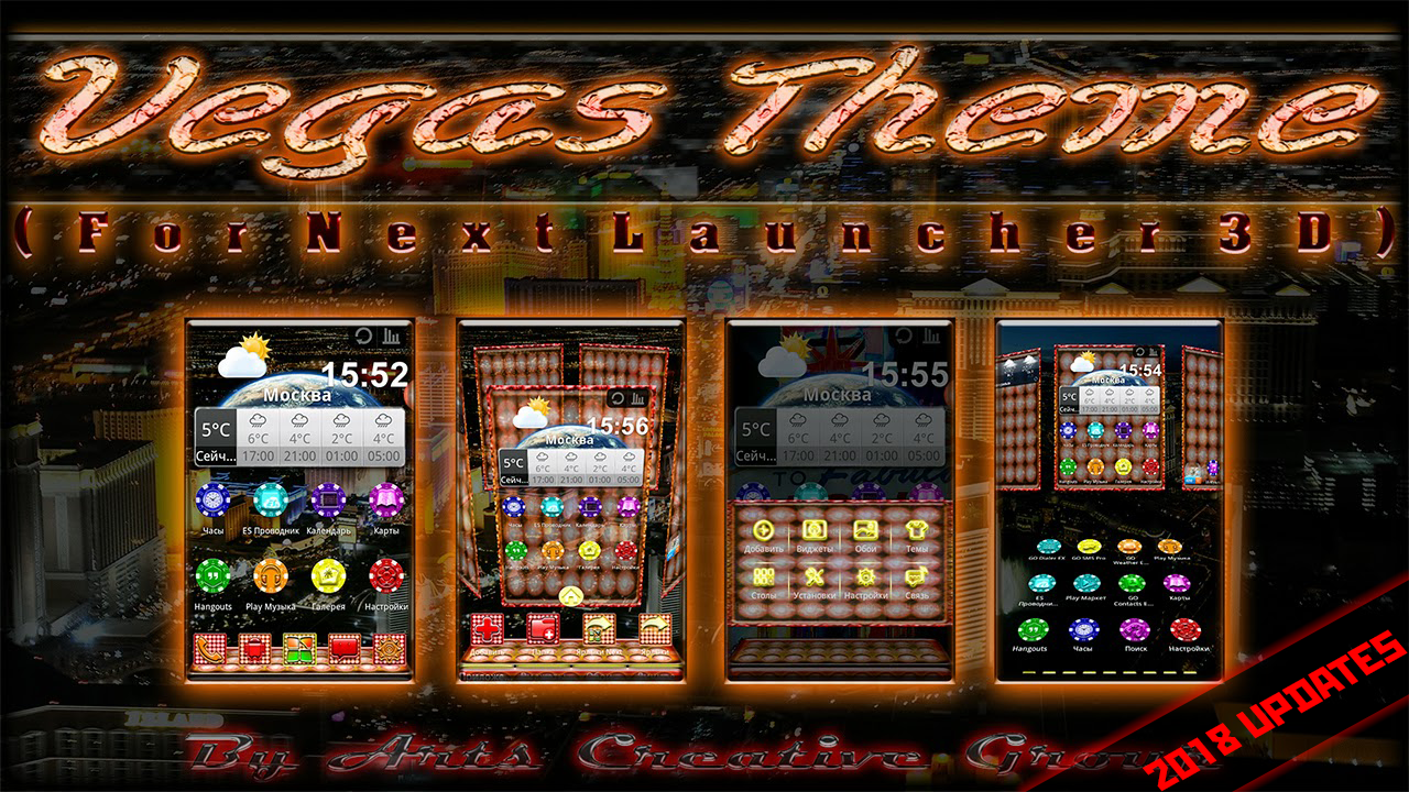2018_March_Next_Launcher_Theme_Vegas.png