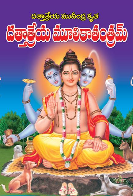 దత్తాత్రేయ మూలికాతంత్రం | Dattatreya Mulikatantram |  GRANTHANIDHI | MOHANPUBLICATIONS | bhaktipustakalu