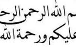 Dzikir dan  Do'a Dengan Asmaa-ul Husnaa,  Agar Dagangan Laris Dan Untung