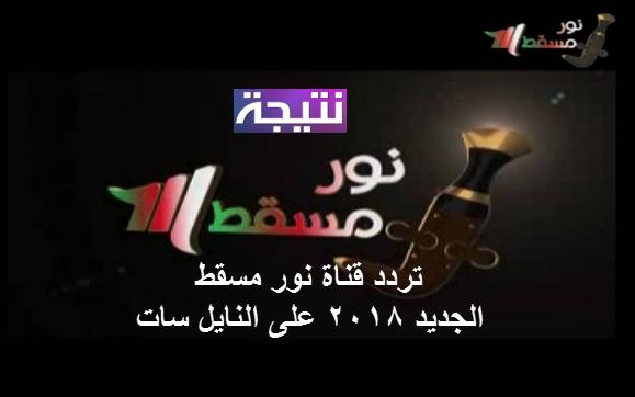 تردد قناة نور مسقط الجديد 2018 على النايل سات