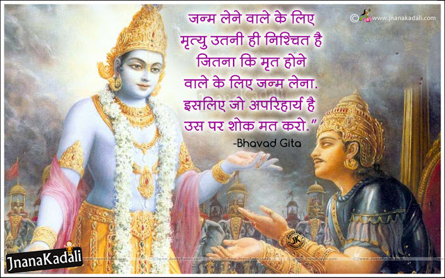 famous bhagavad gita motivational speeches, krishnaarjuna hd wallpapers with bhagavad gita quotes
