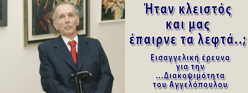 ΑΓΓΕΛΟΠΟΥΛΟΣ