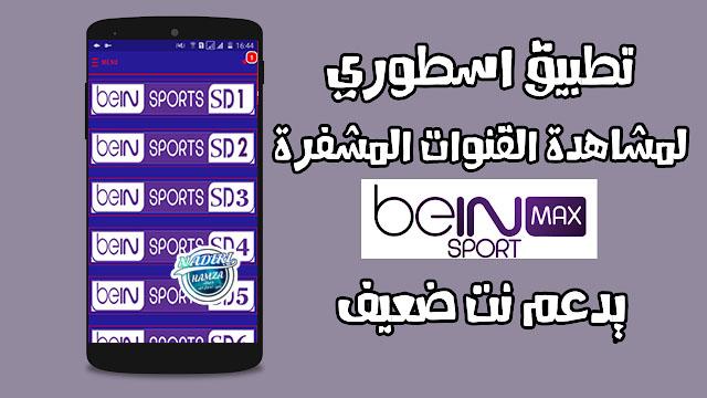 تحميل تطبيق Beon Live لمشاهدة القنوات المشفرة والأجنبية مجانا على الأندرويد