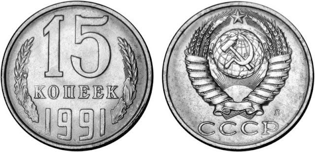 Стоимость монеты 15 копеек 20 рублей полацк цена