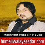http://www.humaliwalayazadar.com/2014/10/mashkoor-hussain-kausar-nohay-2015.html