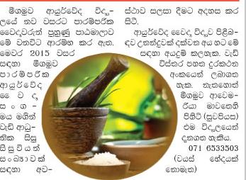 Amateur Medical Training begins in Negombo