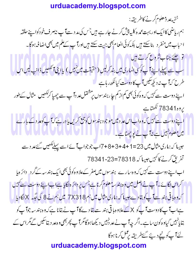 book reading essay in urdu Read mazameen on different subjects and issues and get more and more knowledge about urdu adab, post your valuable comments on mazameen.
