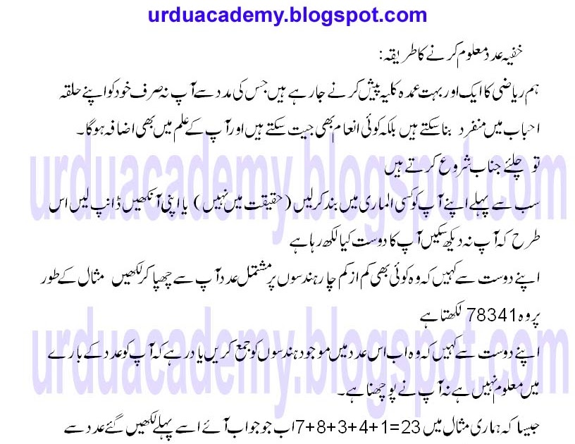Essay on inflation in urdu
