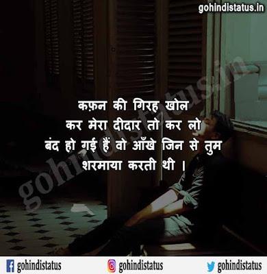 Maut Shayari 2 Lines Hindi