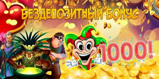 Казино 1000р за регистрацию онлайн казино без денег без регистрации в автоматы бесплатно и без регистрации