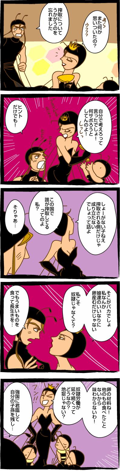みつばち漫画みつばちさん:52. ああっ女王様っ!(3)
