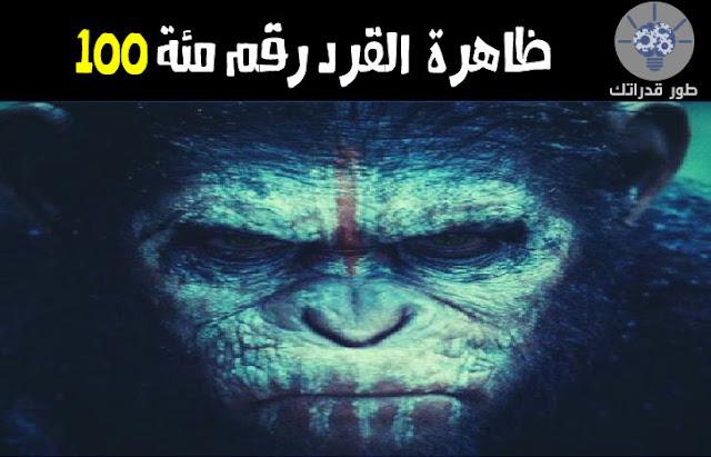 ظاهرة  القرد رقم مئة 100