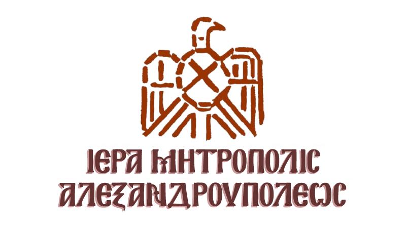 Φιλανθρωπικές δράσεις της Ιεράς Μητρόπολης Αλεξανδρούπολης εν όψει Πάσχα