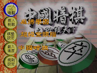 【PS】挑戰金頭腦+麻將學園+中國暗棋之縱橫天下三合一繁體中文版!