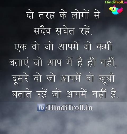 Do Tarah Ke Logon Se Sdev Rhe Motivational Hindi Quotes