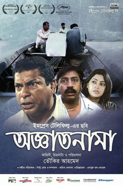 shikari bangla full movie direct download