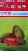 rasa manis, tahan virus, genjah, pepaya, unggul, benih, bibit, hibrida, Pepaya Bangkok, Bangkok, Tafung Seed
