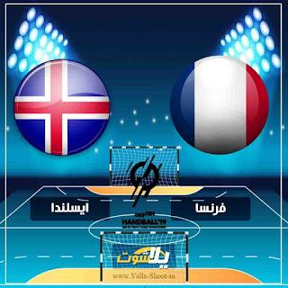 مشاهدة مباراة فرنسا وايسلندا بث مباشر اليوم 20-1-2019 في كاس العالم لكرة اليد للرجال