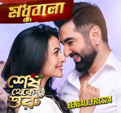 Madhubala mp3 LYRICS - Shesh Theke Shuru by Jeet, Sayantika Banerjee (Bangla Movie)