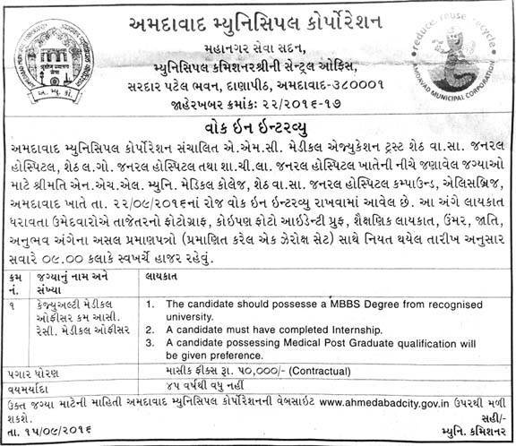 Medical Officer Recruitment 2016 in Ahmedabad Municipal Corporation