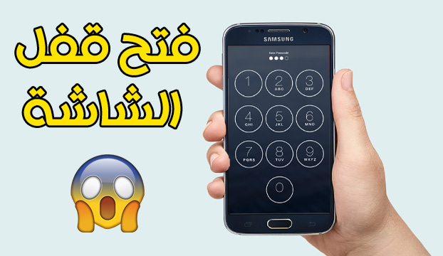 فتح قفل شاشة أي هاتف اندوريد بدون باسورد أو نمط و بدون فورماط