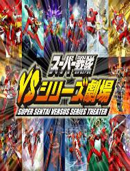 Siêu Nhân Tổng Hợp - Super Sentai Versus Series Theater 2009 Poster