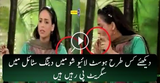Apna Tv Zone Celebrities Corner Watch Geo Ary Hum Express