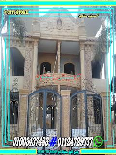 واجهات منازل حجر هاشمى مودرن-مصرية