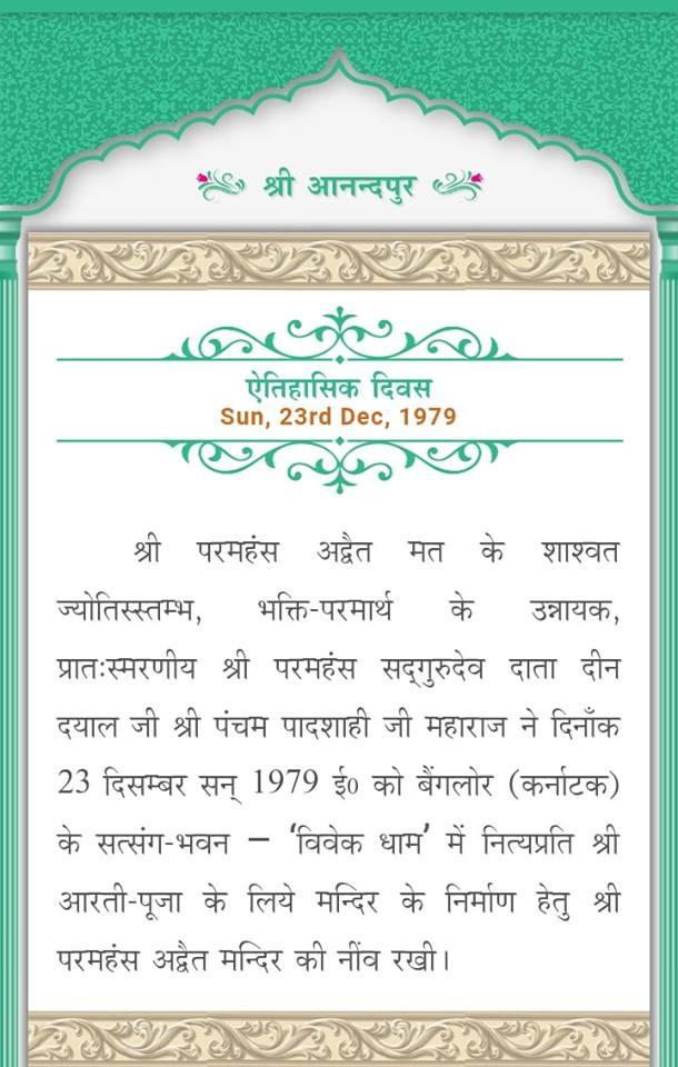 Jai Sachidanand Ji. Historical Day