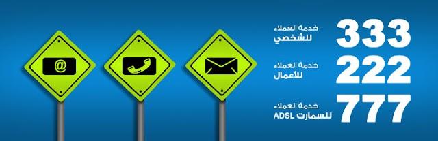 أكواد و أرقام خدمات اتصالات مصر etisalat
