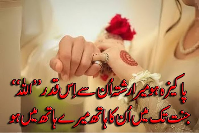 "Pakeezah Ho Mera Rishta Un Se Is Qadar ""ALLAH"" Jannat Tak Mein Un Ka Haath Mere Haath Mein Ho"