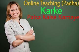Online-Teaching-Karke-Paisa-Kaise-Kamaye