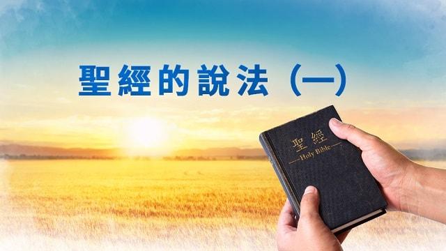 聖經, 聖靈, 忠心, 基督教, 國度