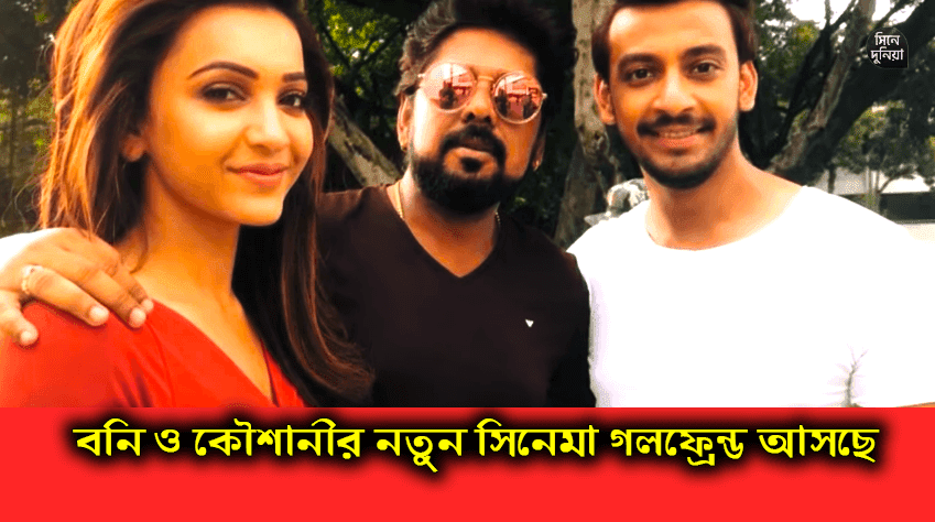 Girlfriend Upcoming New Bengali Movie 2018 Bonny Koushani  E0 A6 Ac E0 A6 A8 E0 A6 Bf  E0 A6 93  E0 A6 95 E0 A7 8c E0 A6 B6 E0 A6 Be E0 A6 A8 E0 A7 80