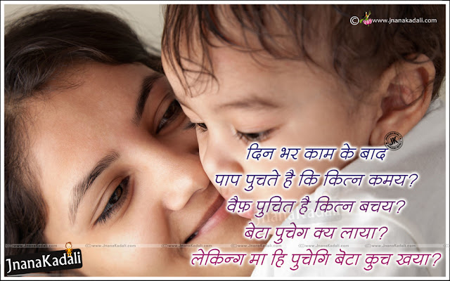 famous mother quotes with hd wallpapers, hindi shayari for mother, mother and baby hd wallpapers